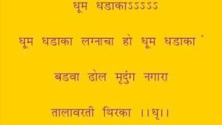 Marathi Bhavgeete Dhoom Dhadakaa Waraat Geete