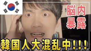 日本に住んでる韓国人のあるある ~出会い編~【コント、モノマネ】