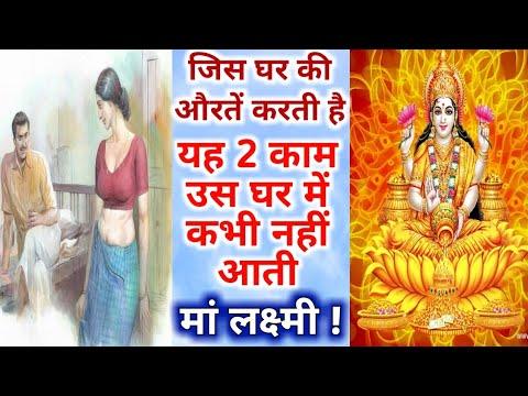 घर-परिवार को बर्बाद कर देते हैं महिलाओं के ये 4 काम, उस घर में नहीं होता मां लक्ष्मी का वास #vastu