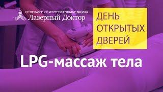 видео LPG-массаж лица: техника выполнения, противопоказани