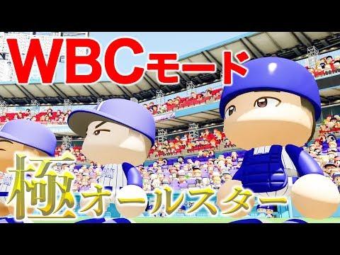 【新企画】極高校復活!!卒業OBで侍ジャパンを結成!目指せ世界一!【WBC】