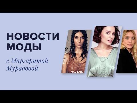 Новости Моды с