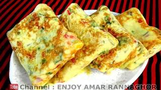 ঝটপট সকালের নাস্তা বাচ্চাদের টিফিনের রেসিপি/চীজ পাউরুটির অমলেট তৈরি - Cheese Egg Bread Omelette