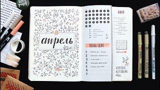 BULLET JOURNAL 🌿 АПРЕЛЬ |  КАК Я ВЕДУ ЕЖЕДНЕВНИК? 📖 Оформление и планирование ежедневника
