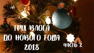 Итоги и фавориты 2018 года // Вязальные процессы