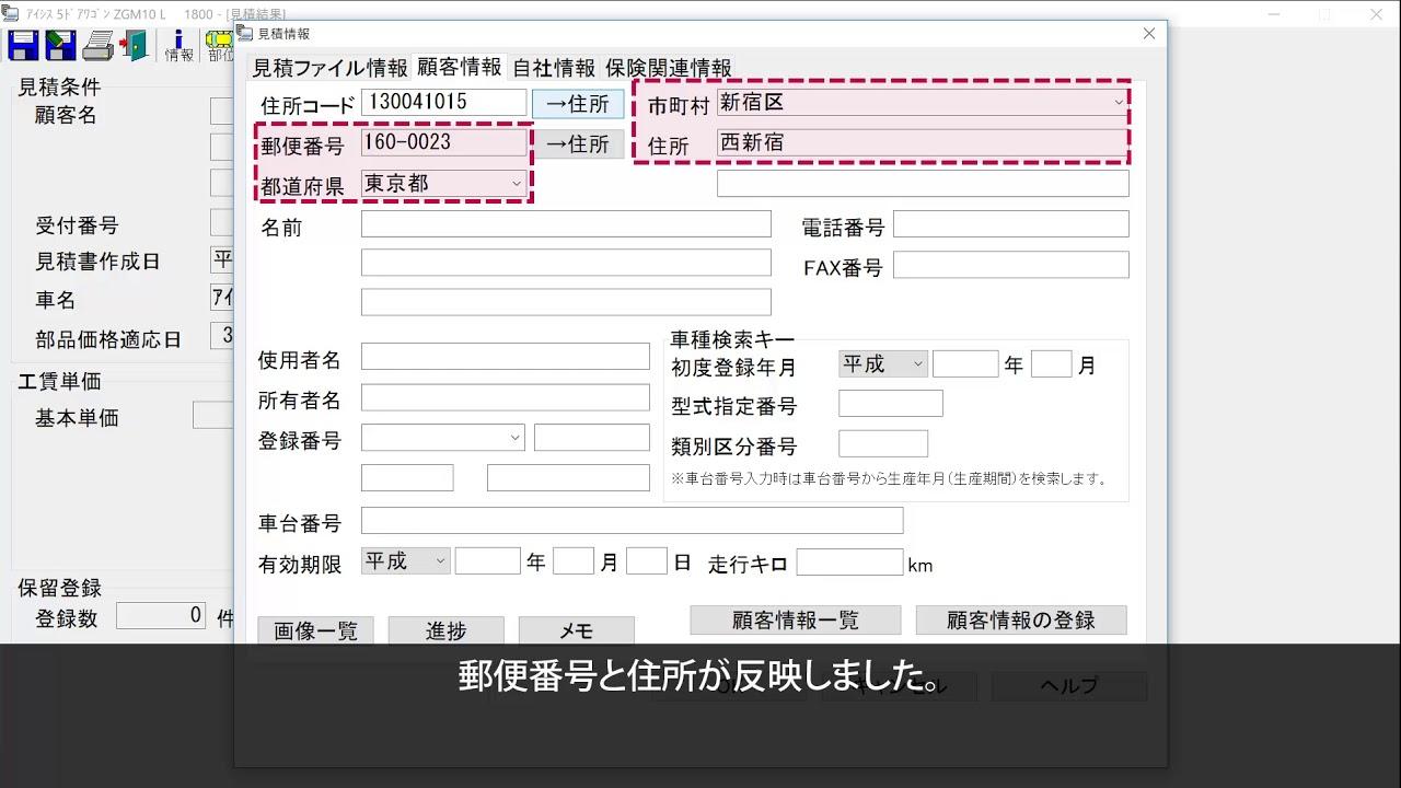 住所 コード 検索 Mlit.go.jp