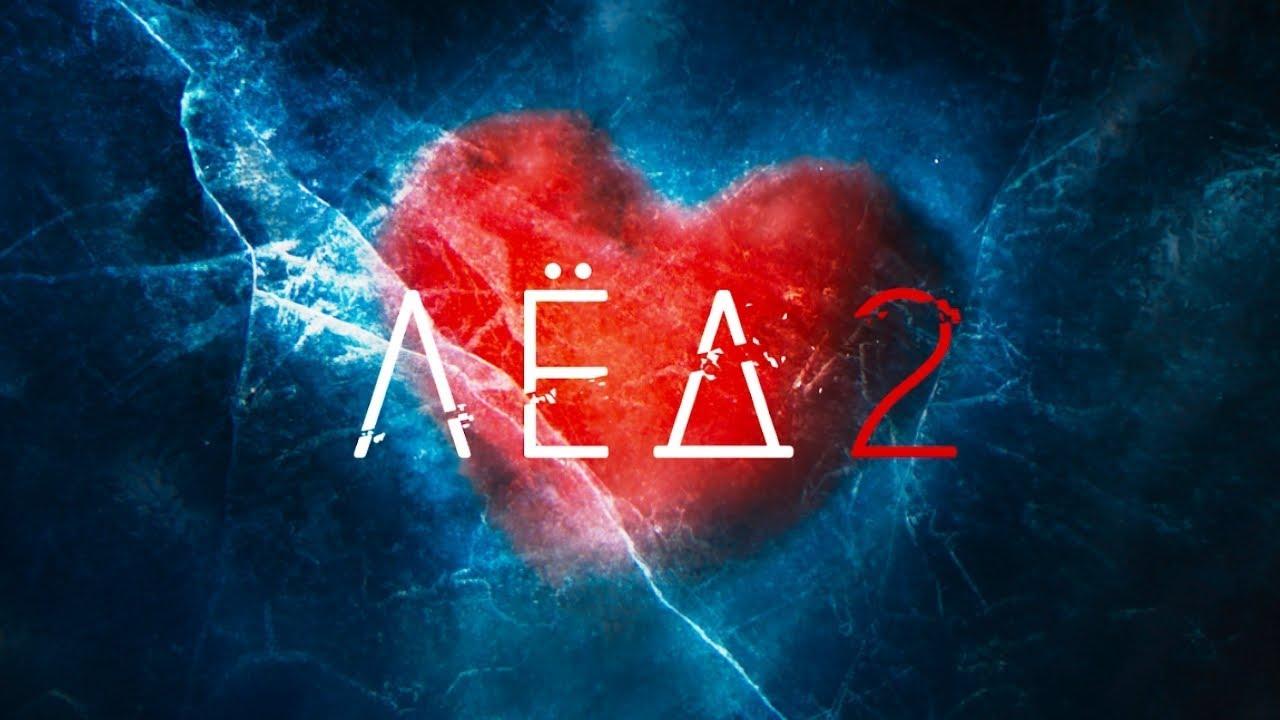 Смотрим тизер-трейлер фильма «Лед 2»