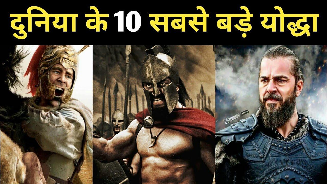 Download इतिहास के 10 सबसे महान योद्धा   10 Greatest Warriors in History