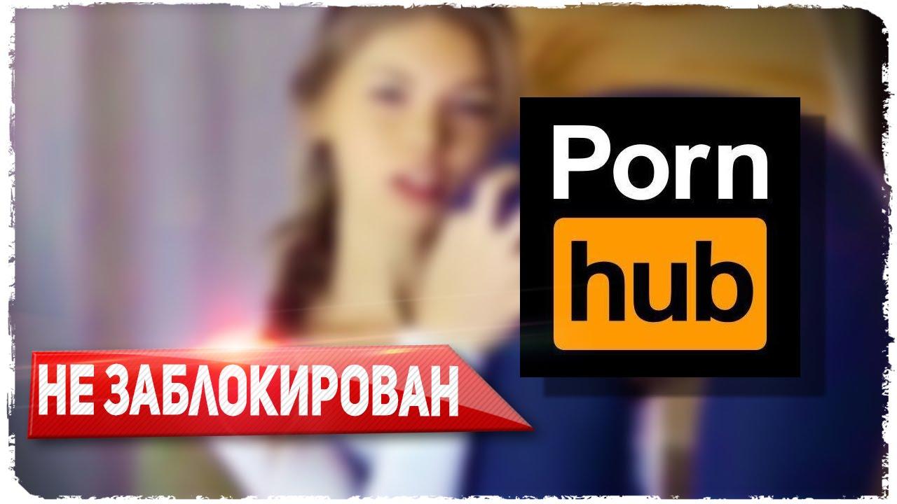 Порно сайт не заблокированный