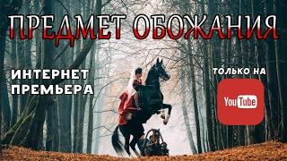 ИНТЕРНЕТ-ПРЕМЬЕРА! Фильм