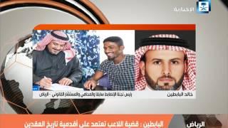 أخبار الرياضة.. مجلس الشورى يوصي بعدم إقامة كأس السوبر خارج المملكة