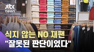올림푸스·닛산도 한국서 철수…일본 내 비판 커져 / J…