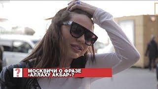 "Почему москвичи боятся ""Аллаху акбар""? Опрос ребром"