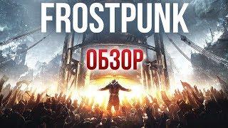 Frostpunk - Суровый градостроительный симулятор Обзор Review