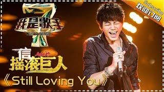 信《Still Loving You》— 我是歌手4第4期单曲纯享 I Am A Singer 4【湖南卫视官方版】