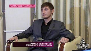 «У нас не было интимной связи», - муж Марии Максаковой разоблачает певицу. На самом деле. Фрагмент в