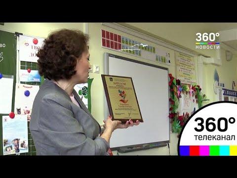 В Одинцове наградили лучших школьных учителей и воспитателей детских садов