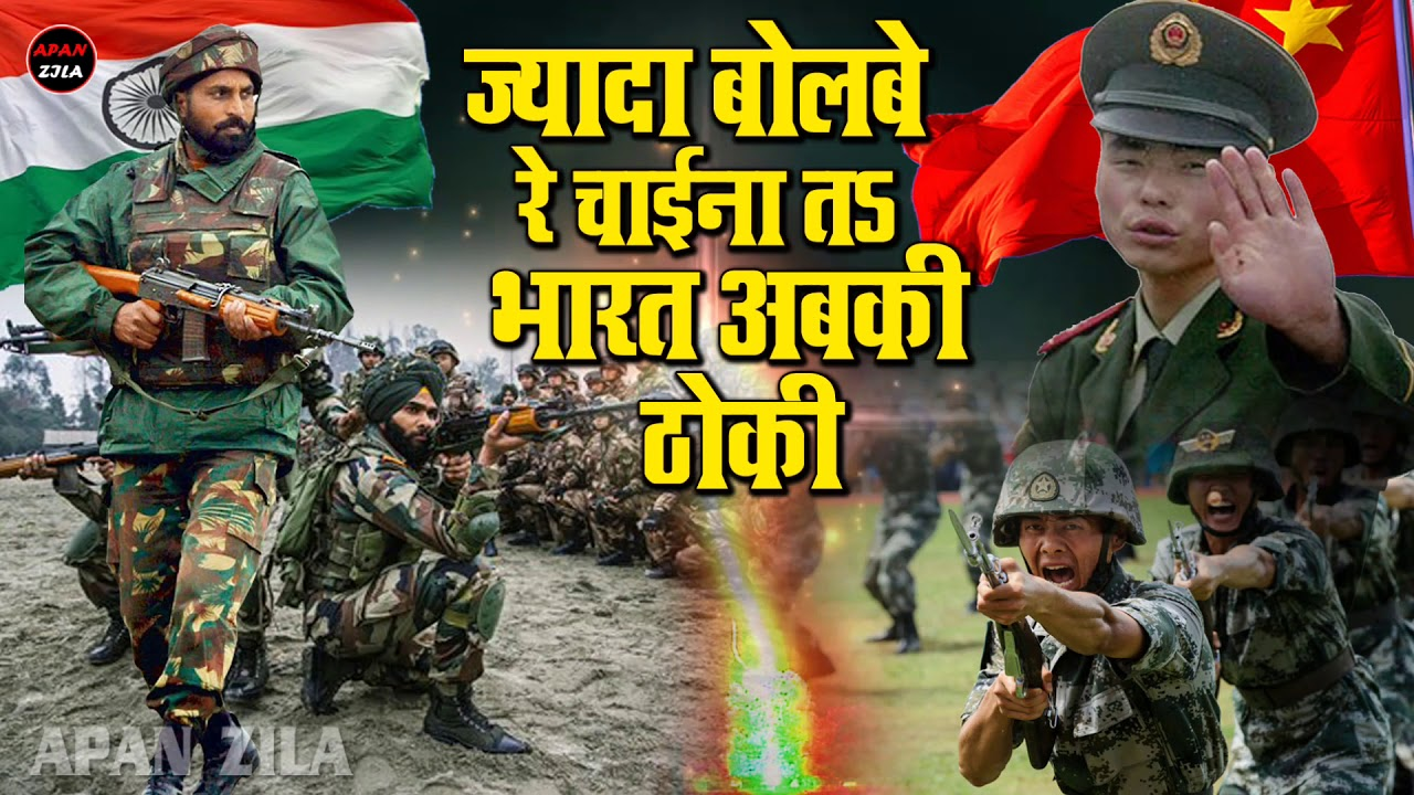 #चीन रे भारत अबकी ठोकी - Chaina Re Bhrat Abki Thoki - India Vs Chaina - Song 2020