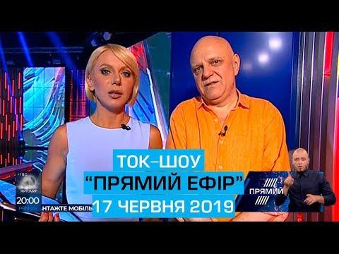 Ток-шоу 'Прямий ефір'