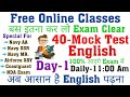 Day-1 English 40 Mock Tests || 40 Days Free Online Classes For Airforce ||