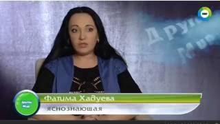 """""""Как изменить себя и стать лучше?"""" - яснознающая Фатима Хадуева, т/к МИР"""
