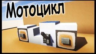 Мотоцикл в майнкрафт - 3 варианта - Как сделать? - Minecraft(В этом ролике ребята строим разные мотоциклы в майнкрафт. Хотели?) Получите) Строительство машин и прочей..., 2015-04-18T16:33:03.000Z)
