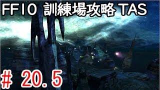 (コメ付き)【TAS】FF10 WIP 【part20.5】