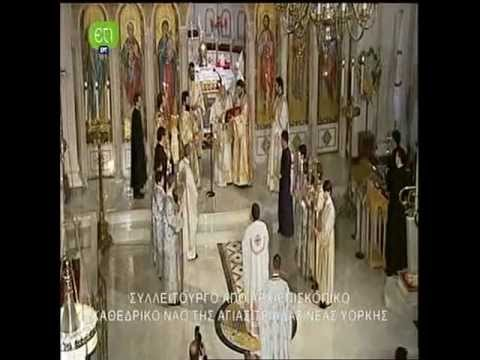 Divine Liturgy- Archdiocese Cathedral of the Holy Trinity,New York.