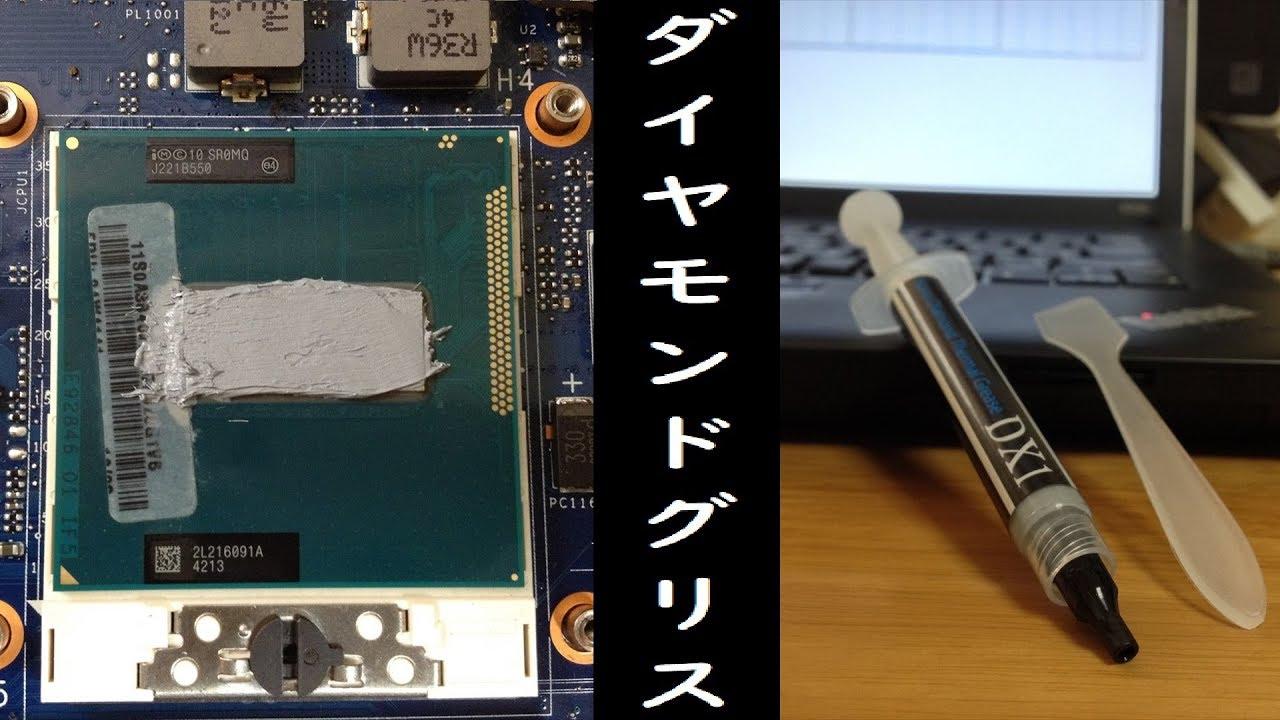 [-10℃超]ノートPCのCPUグリスを塗替える!~手順・溫度比較 ...