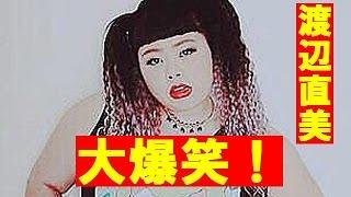 芸歴10周年を迎えた女性お笑いタレント渡辺直美(28)が アメリカ・...