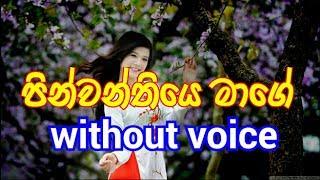 Pinwanthiye Mage Karaoke (without voice) පින්වන්තියෙ මාගේ