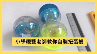 Publication Date: 2020-03-23 | Video Title: 【停課不停學】百玩不厭! 小學視藝老師教你自製扭蛋機