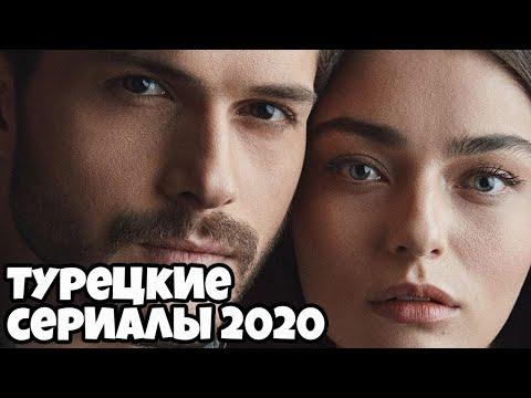Топ 10 Лучших Турецких Сериалов 2020 - Новинки Сериалов 2020