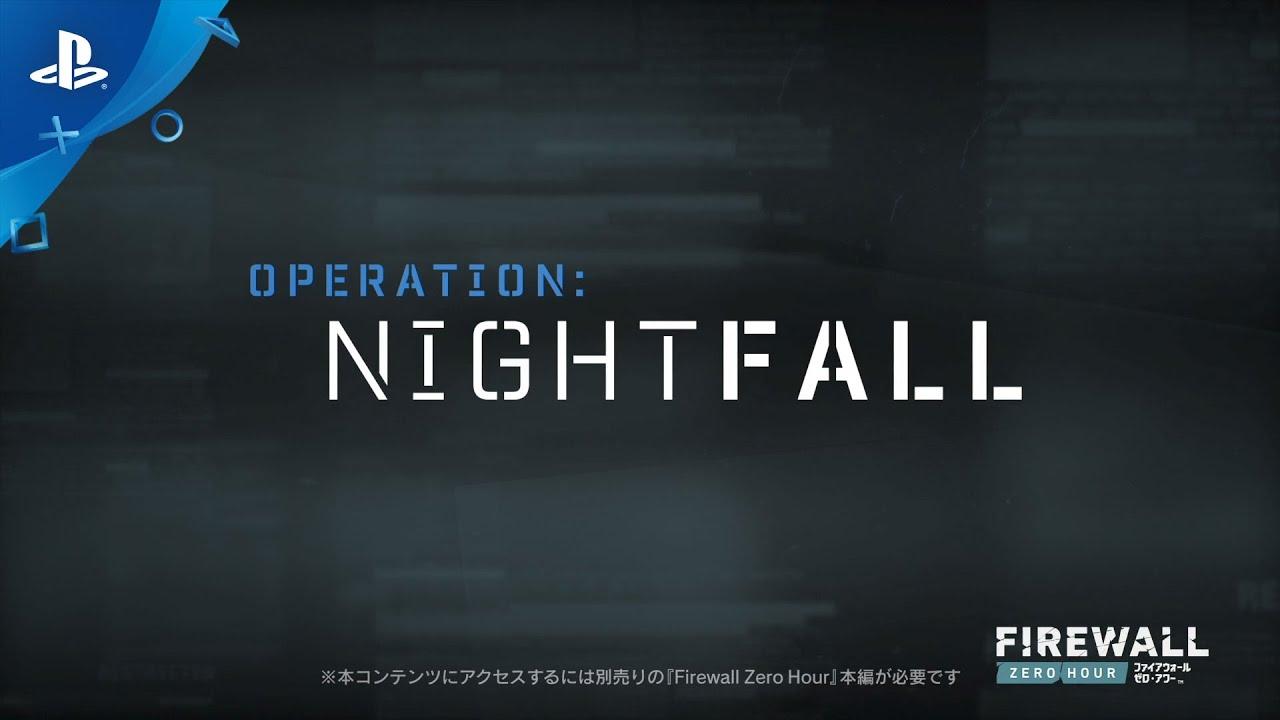 『Firewall Zero Hour』 「Operation Nightfall」紹介トレーラー