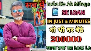 Get instant loan 2 lakh Rupees | वो भी घर बैठे अपने फ़ोन से | Loot Lo