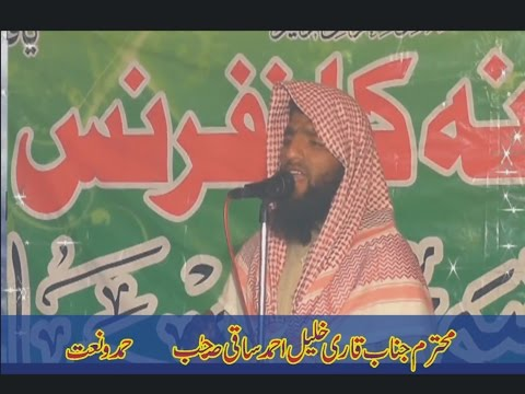 Hamd o Naat   La Ilaha Illallah Muhammadur Rasulullah by Qari Khalil Ahmad Saqi [Full HD   1080p]