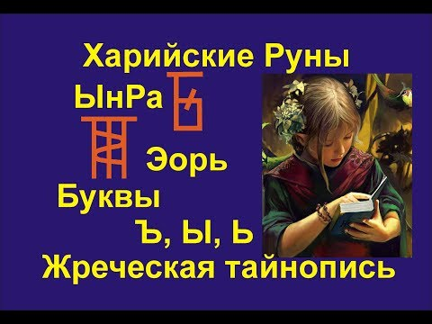 Лекция 25 Руны группы Ъ-Ы-Ь. Харийская КаРуна. Богъ, Эорь, Ынра. Галактионов Дмитрий