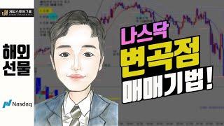 해외선물 나스닥 중수 변곡점 매매기법 특강 ★