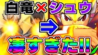【夢のミキシマックス】白竜とシュウのミキシマックスに聖騎士アーサーをアームドさせたらすごかった!! thumbnail