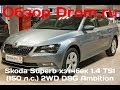 Skoda Superb хэтчбек 2017 1.4 TSI (150 л.с.) 2WD DSG Ambition - видеообзор