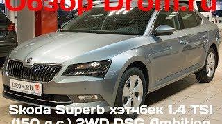 видео New 2015 Skoda Superb фото, характеристики, Шкода