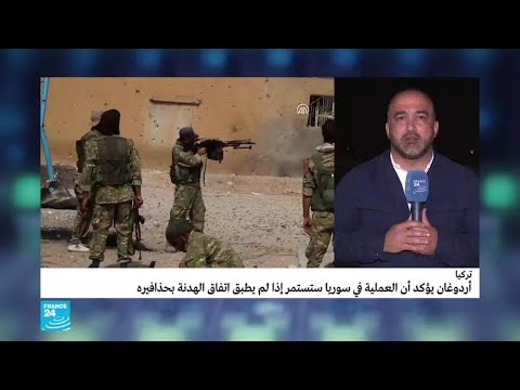 موفد فرانس24: التزام ضعيف بوقف إطلاق النار في شمال سوريا واتهامات متبادلة بانتهاك الاتفاق  - نشر قبل 2 ساعة