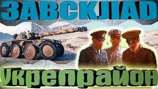 Военные игры/World of tanks/14.09.2019 / Видео