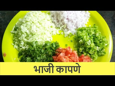 How to cut Vegetables | рдЭрдЯрдкрдЯ рднрд╛рдЬреНрдпрд╛ рдХрд╢реНрдпрд╛ рдХрд╛рдкрд╛рдпрдЪреНрдпрд╛ | Home Puff Veggie Cutter