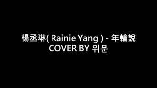 楊丞琳Rainie Yang- 年輪說 ( cover by 위문 )