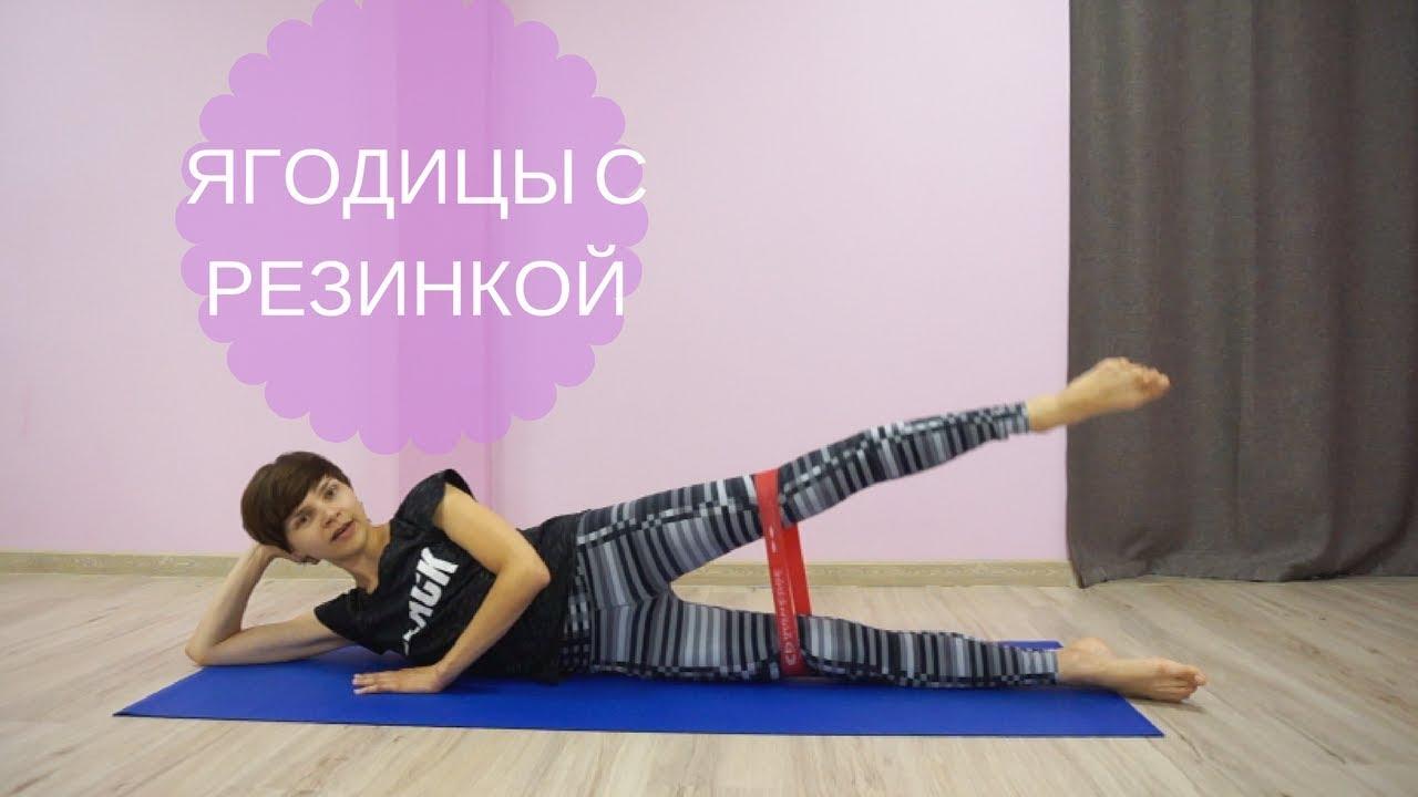 Тренировка Ягодиц И Ног С Резинкой - Быстро И Эффективно ...