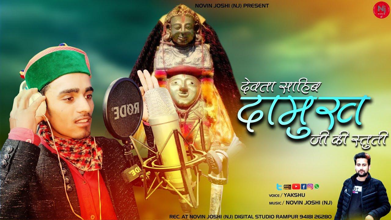 Devta Sahib Damukh Ji Stuti | Yakshu | Nj Music | Himachali Pahari Natti Song | 2020