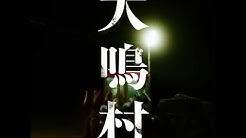 『犬鳴村』スクエア動画 電話ボックス編