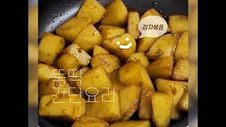 간단요리::감자조림 1…