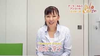 『ア・ラ・カルト アンコール』 ~役者と音楽家のいるレストラン 【役者...